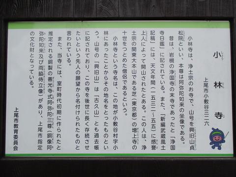 07小林寺5