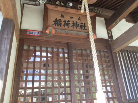 17稲荷神社3