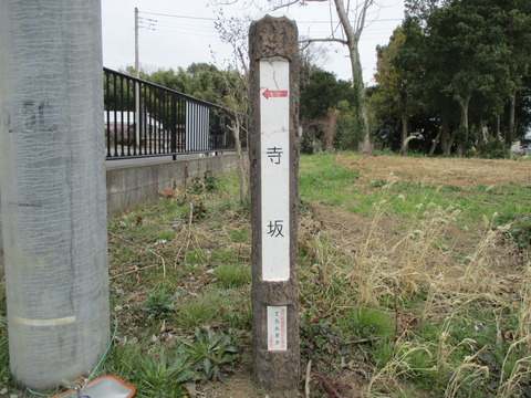 16寺坂上道標