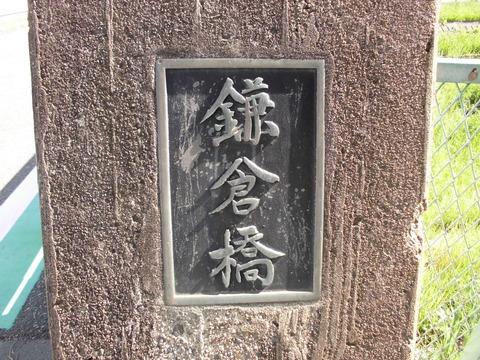 ④鎌倉橋4