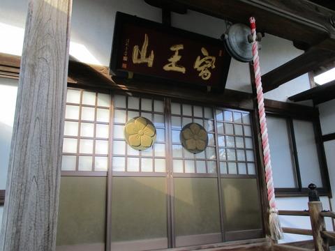 14宝蔵寺4