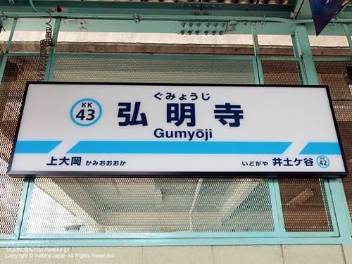 141049_gumyoji_keikyu02