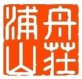 角印 浦舟山荘 1