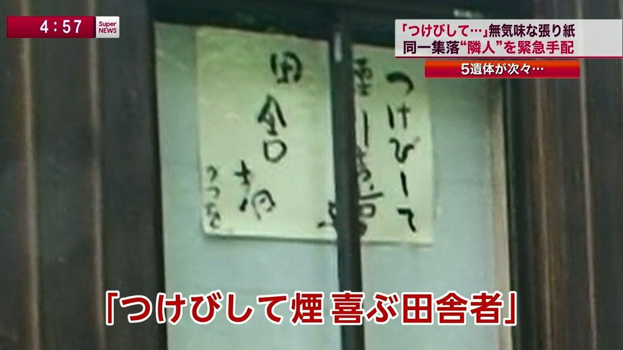 【裁判】山口県周南市の5人殺害、最高裁が被告の上告を棄却。死刑確定へ ->画像>12枚