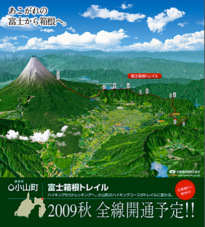 富士箱根トレイル開通