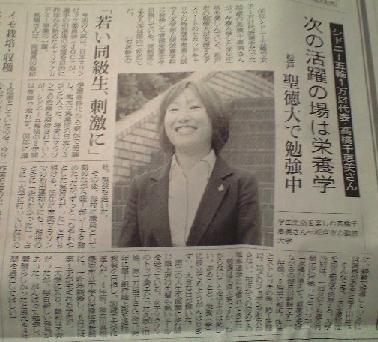高橋千恵美さん次は栄養学で活躍