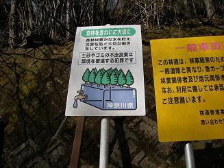 森林をきれいに看板