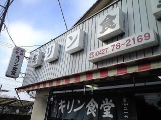 麻溝キリン食堂