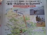 皆生・大山Sea to Summit2009