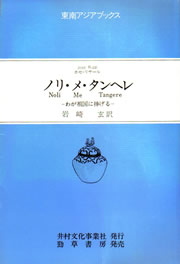 BOOK RIZAL NORI 2