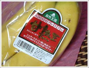 phil. banana