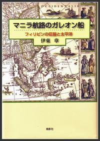 book-galleon