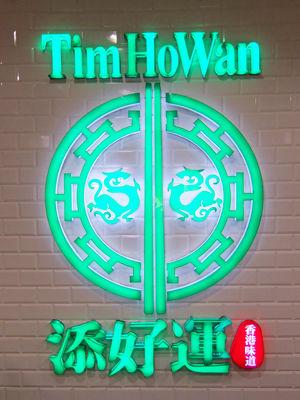 tim howan 3