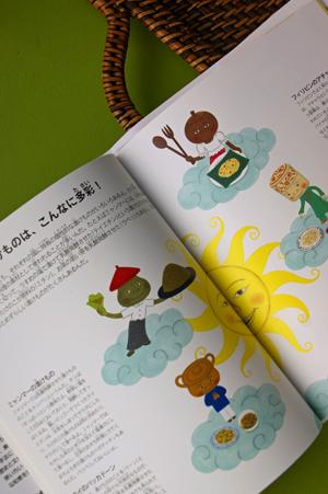 book pickles 2