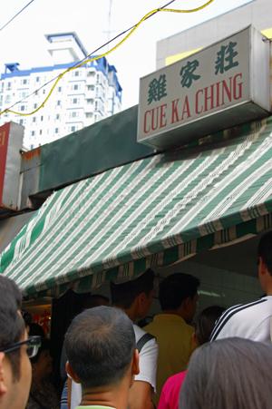 Cue Ka Ching  1
