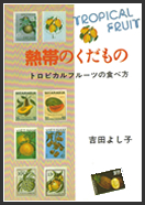 book phil fruit5