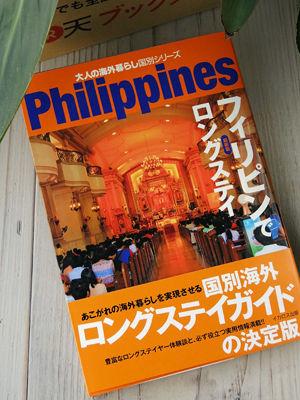 フィリピンでロングステイ