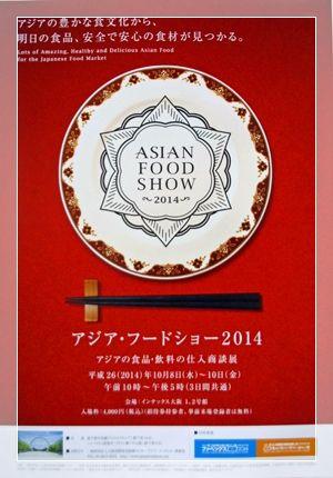 asian food show 1