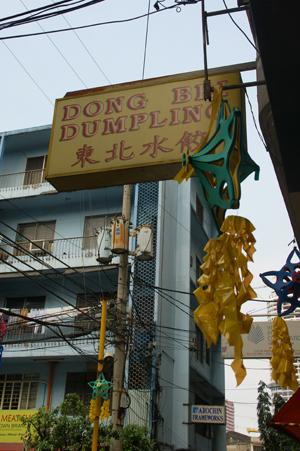 Dong Bei Dumpling 2