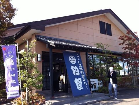 【田園(亘理店)】はらこめし定食(1,575円)