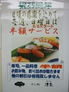 【桂】得B(4,725円→半額2,362円)
