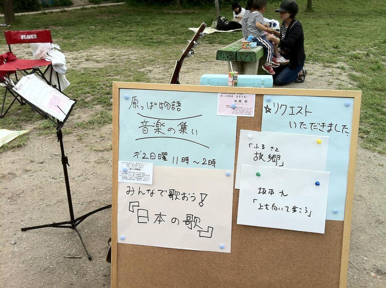 原っぱ物語-音楽の集い-110508-01-50p