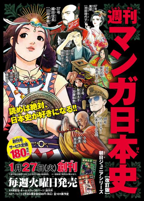 朝日新聞出版 最新刊行物:週刊 マンガ日本史 改訂版