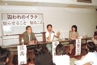 佐高信・安田純平・上原公子 安田純平氏講演会「囚われのイラク」この一件に遭遇したすぐあと訪れたの
