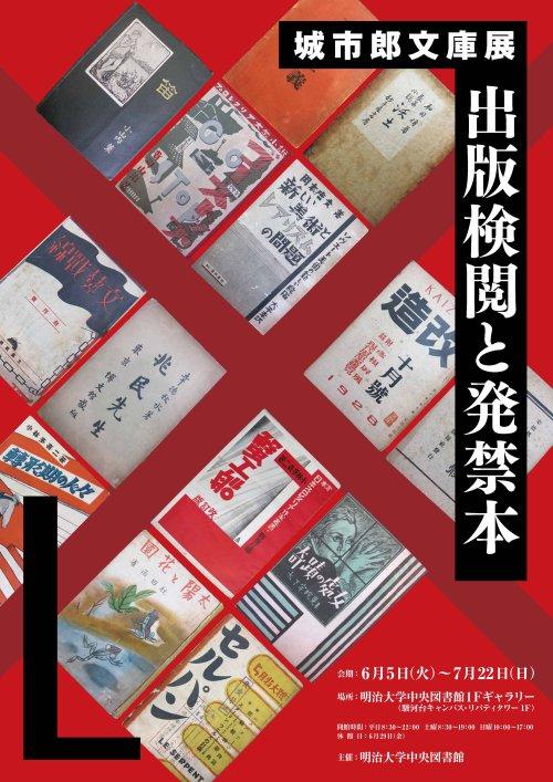 城市郎文庫展−出版検閲と発禁本 戦前期の出版法、新聞紙法に基づく検閲によって発禁・押収等の処分を
