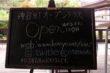 2010年最後の神谷町オープンテラス