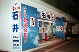 堕ちた石井一の選挙事務所