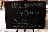 神谷町オープンテラス1day open
