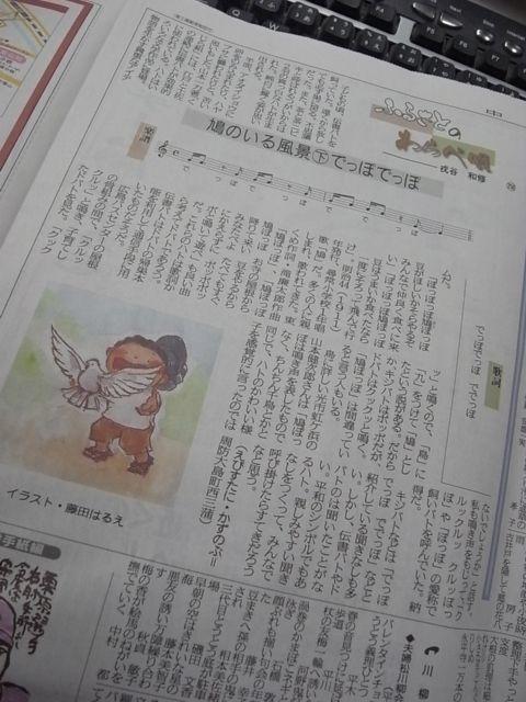 ご縁に感謝。中国新聞山口版防長...