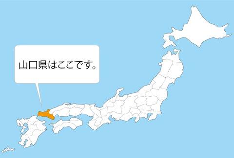 日本地図_山口県