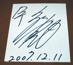 飯伏幸太さんのサイン