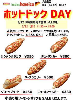 hotdogDAY 20200322-3