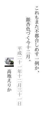 uta091231