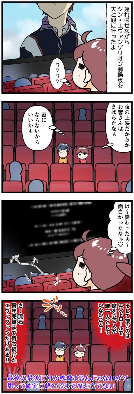 エヴァの映画見に行った時のこと完成
