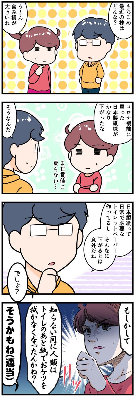 日本製紙株に思う完成