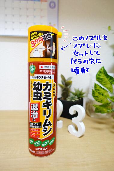 カミキリムシ殺虫剤380