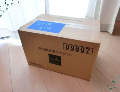 480日本製紙段ボール