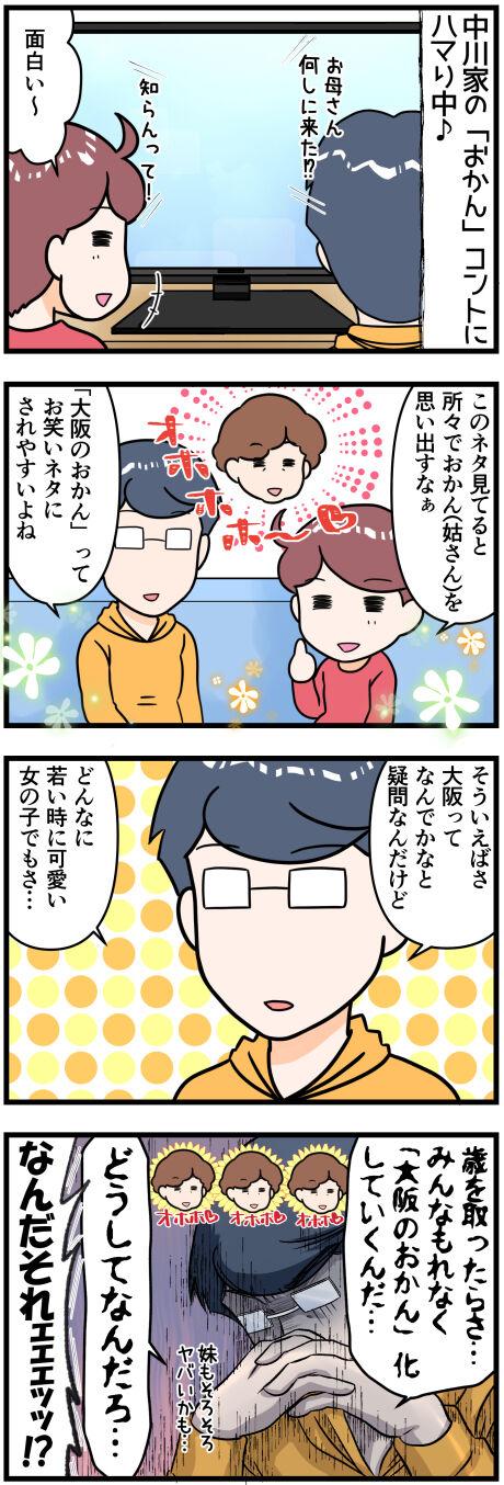 大阪のおかん完成