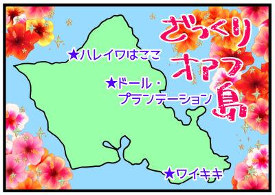 400オアフ島