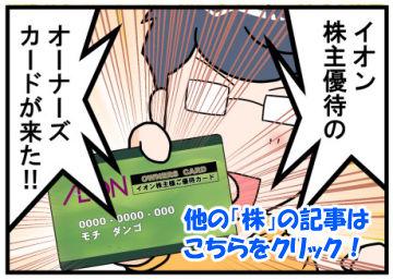 株関連リンクバナー