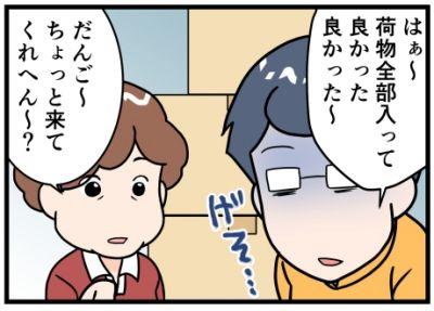ぬりかべ布団リターン400