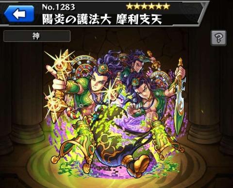 marishiten_shinka1