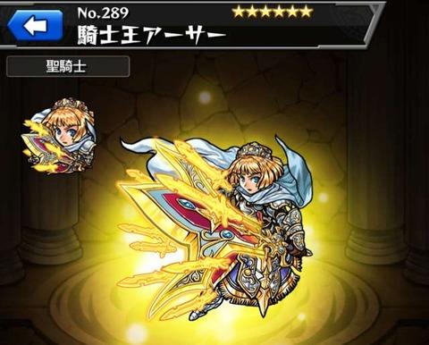 kamikamachi_arthur