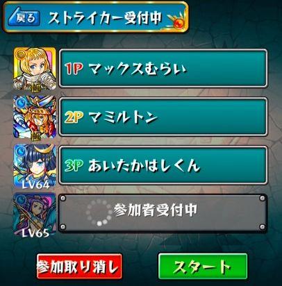 MonsterStrike20140116-02
