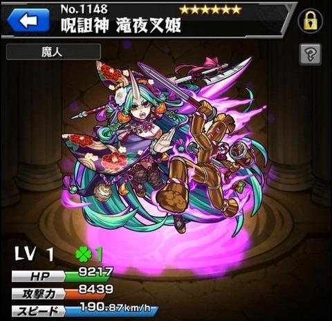 滝夜叉姫進化