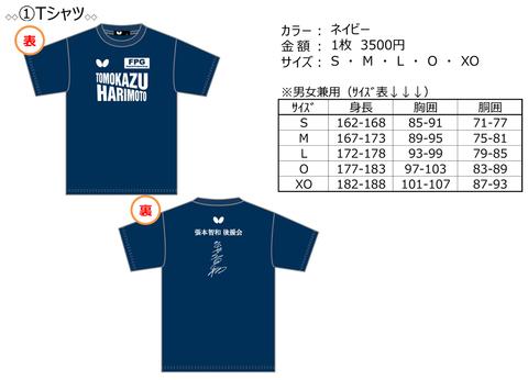 2017101702_harimoto